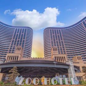 【湖州·长兴】龙之梦动物世界大酒店 2天1夜自由行套餐