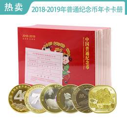 2018-2019年普通纪念币·康银阁装帧年册