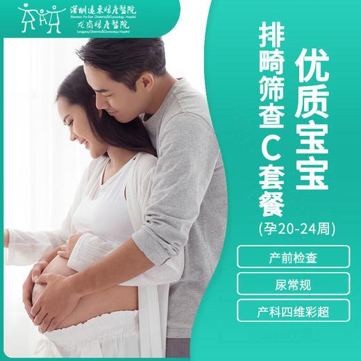 优质宝宝排畸筛查套餐C(孕20-24周) -远东龙岗妇产医院-产科 商品图1