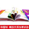 【开心图书】一年级上册快乐读书吧和大人一起读全4册+送古诗文专项训练126篇+送全彩漫画作文 A 商品缩略图8