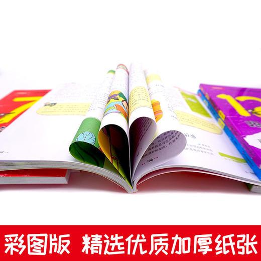 【开心图书】一年级上册快乐读书吧和大人一起读全4册+送古诗文专项训练126篇+送全彩漫画作文 A 商品图8