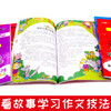 【开心图书】一年级上册快乐读书吧和大人一起读全4册+送古诗文专项训练126篇+送全彩漫画作文 A 商品缩略图5