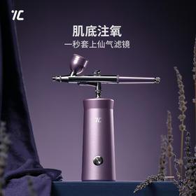 【高性价比注氧仪】7C/七西家用便携补水美容仪导入高压纳米喷雾仪手持式礼盒装