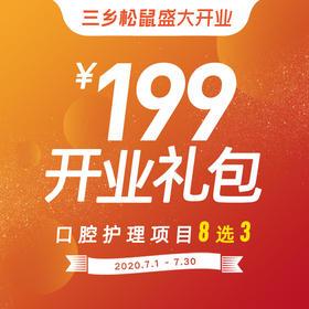 三乡松鼠口腔开业礼包丨口腔护理项目8选3,仅售199元~