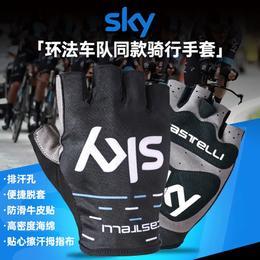 蝎子Castelli骑行手套半指 Sky天空车队版 公路山地夏季手套
