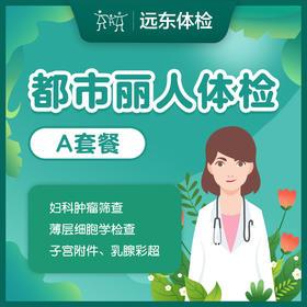 女性乳腺宫颈健康检查套餐-远东罗湖院区-体检科