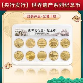 【央行发行】世界文化遗产系列·普通纪念币封装套装(10枚)