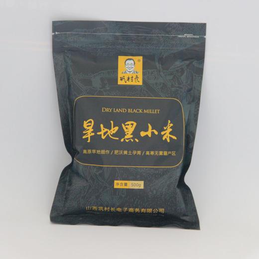山西静乐黑小米 营养健康 粒粒饱满 清香可口 富含丰富膳食纤维 商品图3
