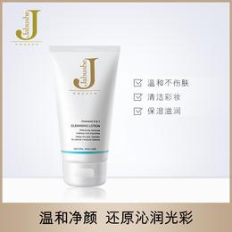 JABUSHE嘉碧茜美白保湿洁面乳深层清洁温和卸妆洗面奶控油150ml