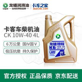 【赠品勿拍】龙蟠赠程 柴机油 CK-4 10W-40 K6 4L