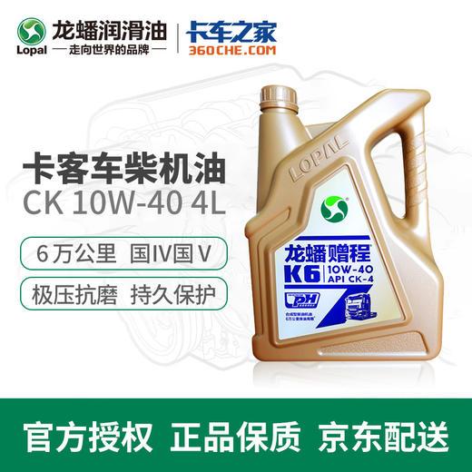 龙蟠赠程 柴机油 CK-4 10W-40 K6 4L 商品图0