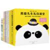 【0-6岁】熊猫先生礼仪课堂(全套7册) 儿童礼仪教养绘本 幼儿行为生活习惯教养绘本 中信出版社 商品缩略图0