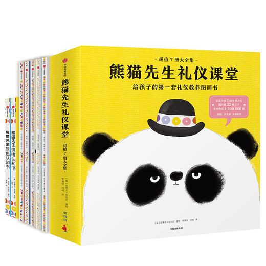 【0-6岁】熊猫先生礼仪课堂(全套7册) 儿童礼仪教养绘本 幼儿行为生活习惯教养绘本 中信出版社 商品图0