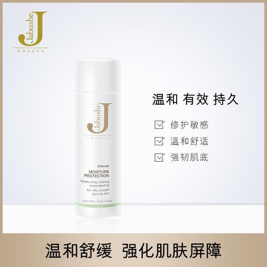 JABUSHE嘉碧茜保湿修护霜修复舒缓敏感肌平衡水油不含防腐剂50ml 商品图0