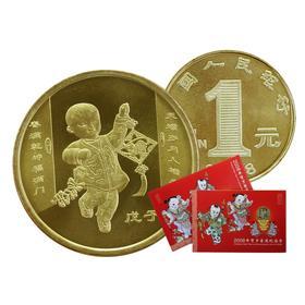 【首轮鼠币】2008年鼠年生肖纪念币(康银阁官方装帧)