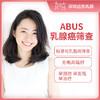 远东 ABUS乳腺癌筛查  预约后凭购买后收到的二维码到院3楼乳腺科验证消费 商品缩略图0