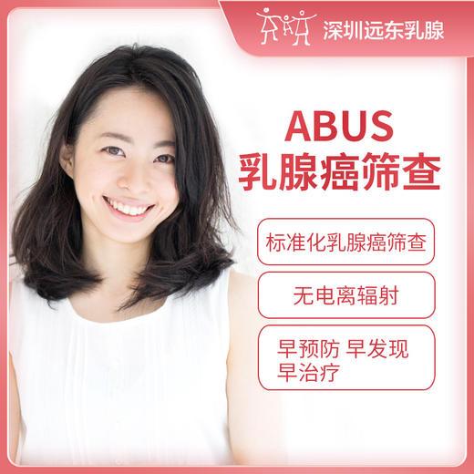 远东 ABUS乳腺癌筛查  预约后凭购买后收到的二维码到院3楼乳腺科验证消费 商品图0