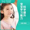 科学提升宝宝学习能力 -远东龙岗妇产医院-儿保科 商品缩略图0