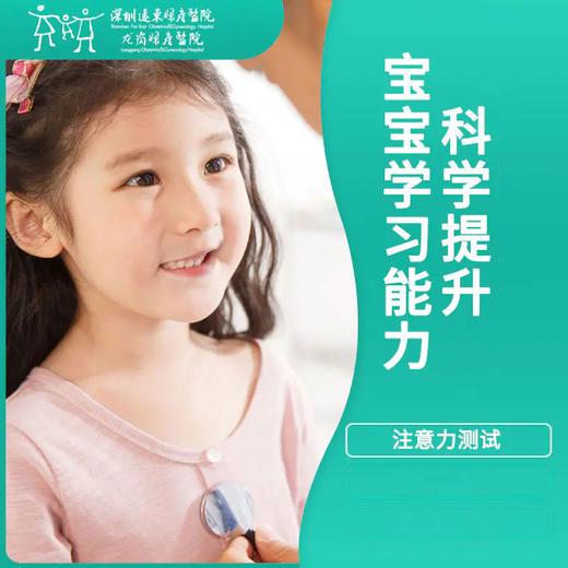 科学提升宝宝学习能力 -远东龙岗妇产医院-儿保科 商品图0