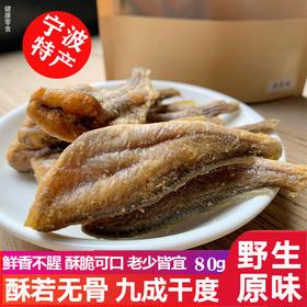 【为思礼】【网红黄鱼酥】香酥小黄鱼干黄花鱼干货零食休闲小吃特产零食即食碳烤酥脆