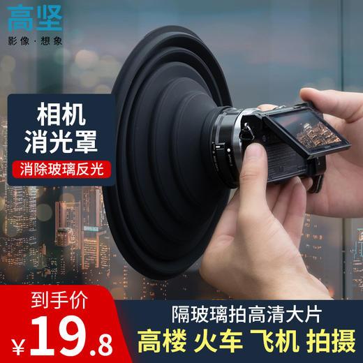 cokin高坚消光罩手机微单反相机镜头遮光罩防玻璃反光硅胶镜头罩 商品图0