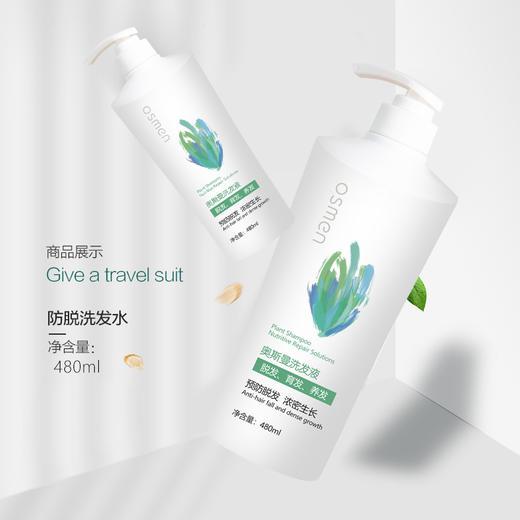 奥斯曼洗发液 防脱养发植物配方洗发水防脱育发养发 热卖 商品图0