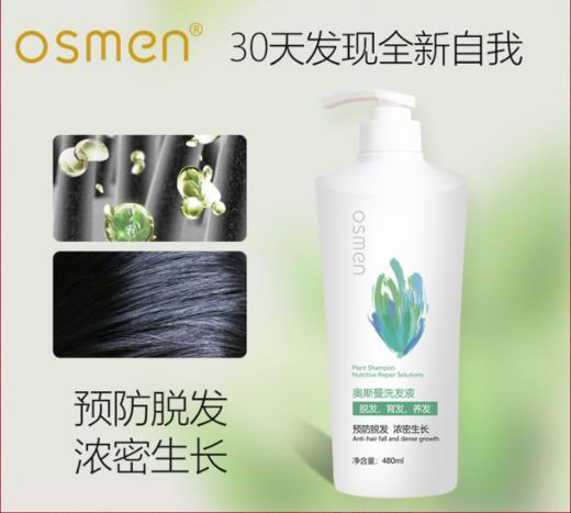 奥斯曼洗发液 防脱养发植物配方洗发水防脱育发养发 热卖 商品图1