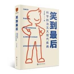 《笑到zuihou》王立铭新书