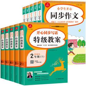 【开心图书】2-6年级上册统编版小帮手开心同步作文+同步写话教案