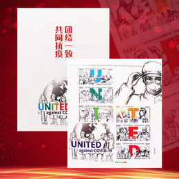 《团结一致 共同抗疫》大版邮票折