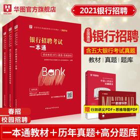 2021银行招聘考试一本通教材+历年真题及密押试卷+高分题库3本装