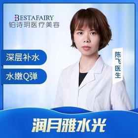 【润月雅水光2ml+vc】铂诗玥医疗美容 深层补水 Q弹能白肌肤