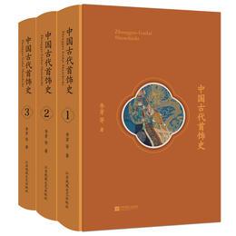 【限量签名本】中国古代首饰史:全3册