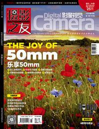 影像视觉2020年第八期8月份刊