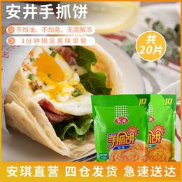 安井手抓饼 家庭装900g*2/20片 两种口味任选 3分钟搞定家庭营养早餐(包邮)