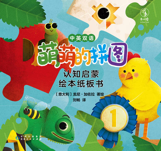 【0-3岁】萌萌的拼图:认知启蒙绘本纸板书(全4册) 商品图1