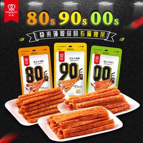 【江浙沪包邮】网红80&90后辣条 5包装 9.9元