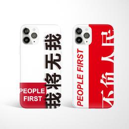 人民网「我将无我 不负人民」套装 华为P30/P20/P10 Pro/Mate 20/Mate 10/Mate 9、iPhone X/Xs Max/8P钢化玻璃手机壳 全包边保护套