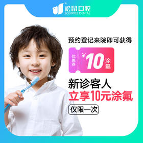 【儿童全口涂氟】三乡松鼠口腔丨舒适防蛀牙