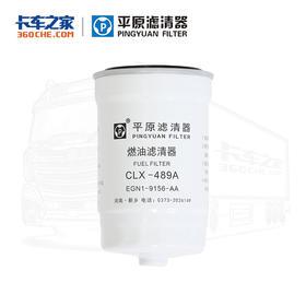平原 柴油滤芯 CLX-489A 江铃汽车、顺达窄体等
