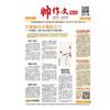 欢迎订阅《帅作文》武汉中心城区周报征订(下单提醒:下次出刊时间为2021年3月初) 商品缩略图0