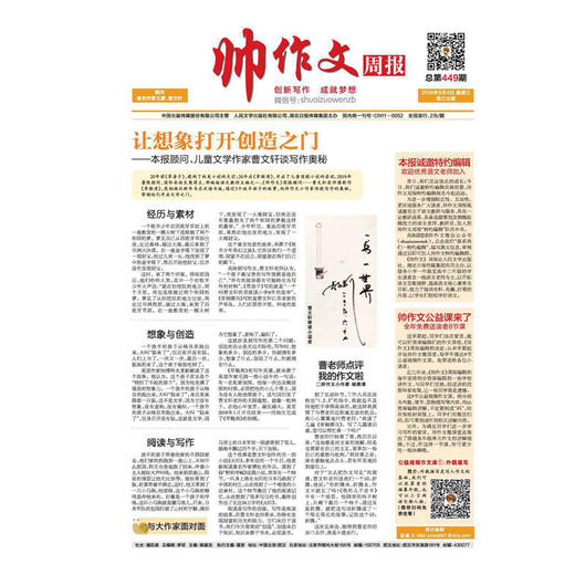 欢迎订阅《帅作文》武汉中心城区周报征订(下单提醒:下次出刊时间为2021年3月初) 商品图0