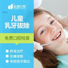 【儿童乳牙拔除】三乡松鼠口腔丨舒适无痛治疗