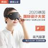 【斩获IF设计奖+德国认证】2020全新昕科磁石热敷眼罩,3D环绕磁石加热,智能控温,缓解眼部肌肉疲劳,告别黑眼圈! 商品缩略图0