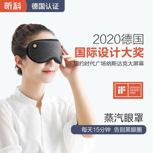 【斩获IF设计奖+德国认证】2020全新昕科磁石热敷眼罩,3D环绕磁石加热,智能控温,缓解眼部肌肉疲劳,告别黑眼圈! 商品图0