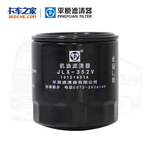 平原 机油滤芯 JLX-352V 江铃汽车、顺达窄体、重汽HOWO 悍将等 商品图0