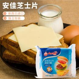 安佳芝士片 马苏里拉奶酪片原味乳酪干酪 汉堡早餐三明治材料12片