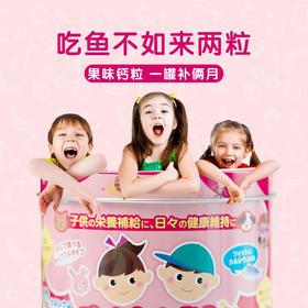 【买一送一】「糖果式钙粒 孩子喜欢不挑嘴」日本ZOVLA儿童综合营养钙片120粒/盒
