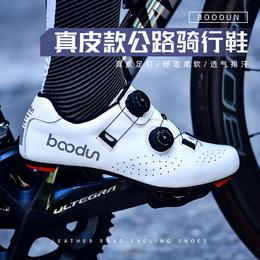 boodun新款真皮碳纤底公路锁鞋 双旋钮