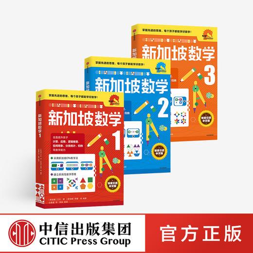 新加坡数学套装 小学数学 新加坡数学中文版 CPA教学法 数学思维 中信出版社图书 正版 商品图1